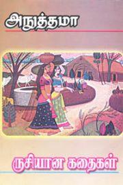 ருசியான கதைகள் - Rusiyaana Kathaikal