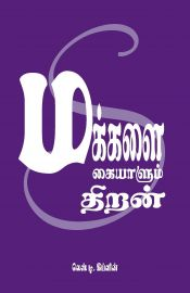SKILL WITH PEOPLE  - Tamil