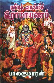 Srimad Valmigi Ramayanam - ஸ்ரீமத் வால்மீகி ராமாயணம்