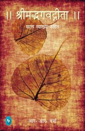 SRIMAD BHAGAVAD GITA - Hindi
