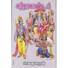 சுந்தரகாண்டம் - Suntharakaandam - Sundarakandam