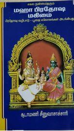 Sagala Nanmai Tharum Mahaa Pradosha Magimai by Soodamani Seenuvasaachaari சகல நன்மைதரும் மஹா பிரதோஷ மகிமை - சூடாமணி சீனுவாசாச்சாரி