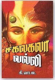 சகலகலாவல்லி - Sagalakalavalli