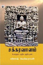 சக்கரவாளம் - Sakkaravalam -Chakkaravalam - Sakkaravaalam - Chakaravaalam- Sakaravaalam - Cakaravaalam
