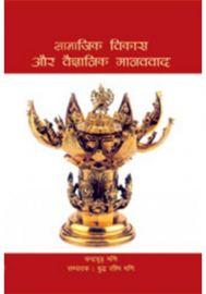 Samajik Vikas aur Vaigyanik Manavvada