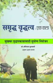 Samruddha Vruddhattva : Ek Kala