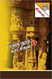 சங்க நூற் காட்சிகள் - 1 - Sanga Noor Kaatchikal - 1