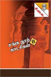 சங்க நூற் காட்சிகள் - 2 - Sanga Noor Kaatchikal - 2