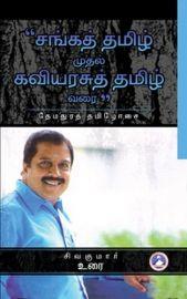 சங்கத் தமிழ் முதல் கவியரசு தமிழ் வரை - Sangath Tamil Muthal Kaviyarasu Tamil Varai