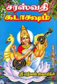 சரஸ்வதி கடாக்ஷம் - ஸ்ரீ பரத்வாஜ் சுவாமிகள் - Saraswathi Kadatcham