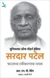 Sardar Patel Unifier of Modern India