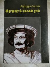 Seerthirutha Chemmal Rajaram Mohan Roy by V.S.Venkatesan சீர்திருத்தச்செம்மல் இராஜாராம் மோகன் ராய் - வி.எஸ்.வெங்கடேசன்