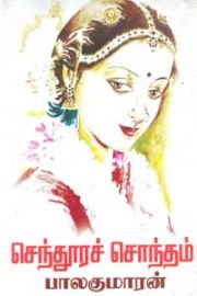 Senthoora Sontham @ Senthoorach Chontham @ Sendhoora Sondham @ செந்தூர சொந்தம்