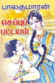 Seppu Pattayam - செப்பு பட்டயம்