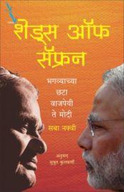 Shades of Saffron Bhagavyachya Chhata : Vajpayee to Modi