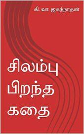 சிலம்பு பிறந்த கதை - Silambu Pirantha Kathai