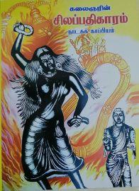 Silappathikaram (Drama) by Kalaignar M Karunanidhi சிலப்பதிகாரம் (நாடகக் காப்பியம்) - கலைஞர் மு. கருணாநிதி