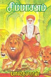 சிம்மாசனம் - பாலகுமாரன் - Simmasanam - Balakumaran