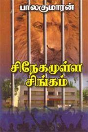 Snegamulla Singam - சிநேகமுள்ள சிங்கம்