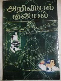 Siruvargaluketra Ariviyal Kuviyal by Gundumani சிறுவர்களுக்கேற்ற அறிவியல் குவியல் -  குண்டுமணி