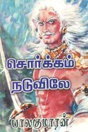 Sorgam Naduvile - சொர்க்கம் நடுவிலே