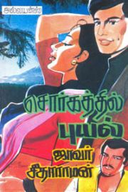 சொர்க்கத்தில் புயல் - Sorkathil Puyal