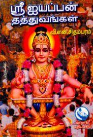 ஸ்ரீ ஐயப்பன் தத்துவங்கள் - வி.என்.சிதம்பரம் - Sri Iyyappan Thathuvangal
