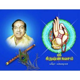 Sri Krishna Kavasam / ஸ்ரீ கிருஷ்ணகவசம்