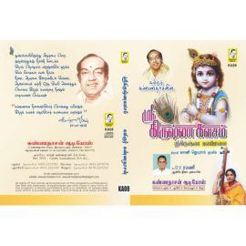கவிஞர் கண்ணதாசனின் ஸ்ரீ கிருஷ்ண கவசம், ஸ்ரீ கிருஷ்ண மணிமாலை - ஸ்ரீமதி வாணி ஜெயராம் - Sri Krishna Kavasam, Sri Krishna Manimaalai - KANNADASAN - VANI JAYARAM Songs - Audio CD