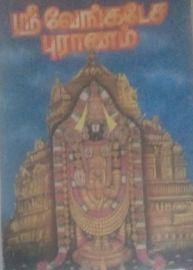 Sree Venkatesa Puranam - Sri Venkadesa Puraanam by Soodamani Seenivasachari ஸ்ரீ வெங்கடேச புராணம் - சூடாமணி சீனிவாசாச்சாரி