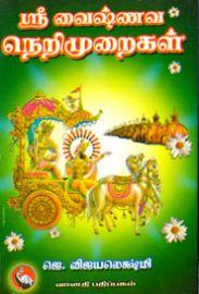 ஸ்ரீ வைஷ்ணவ நெறிமுறைகள் -ஜெ.விஜயலெஷ்மி - Sri Vaishnava Nerimuraigal