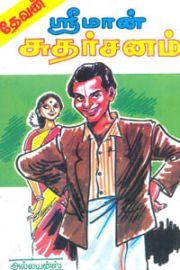 ஸ்ரீமான் சுதர்ஸனம் - Srimaan Sutharshanam