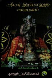 ஸ்ரீமத் இராமானுஜ வைபவம் - Sriramanujavaibhavam - ஆர்.பொன்னம்மாள்