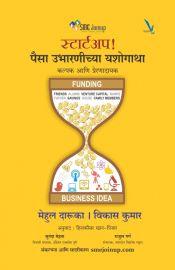 Startup: Paisa Ubharanichya Yashogatha