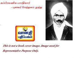 சுப்பிரமணிய பாரதியார் - புலவர் செந்துரை முத்து - Subramaniya Bharatiyar