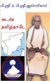 சுடர்க தமிழ்நாடே - Sudarga Tamilnadae