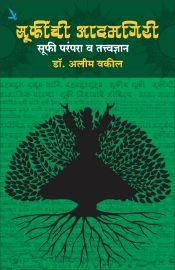 Suffichi Adamgiri: Suffi Parampara and Tattwadnyan