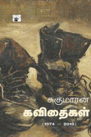 சுகுமாரன் கவிதைகள் (1974 - 2019) - Sugumaran Kavithaikal - Sukumaran Kavitaigal- Sugumaaran Kavidhaigal- Sukumaaran Kavidaigal