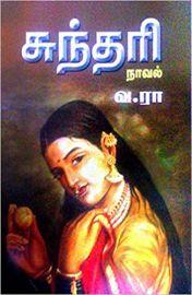 சுந்தரி - Sundhari - Sundari - Suntari