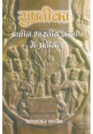 Supratika : Prachin Bhartiya Kala Mai Pratika