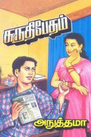 சுருதி பேதம் - Shruthi Betham