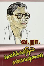 ஸ்வர்க்கத்தில் சம்பாஷணை - Swarkkathil Sambhashanai - Suvarkathil Sambaashanai