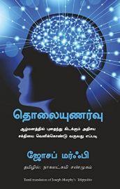 TELEPSYCHICS - Tamil - தொலையுணர்வு