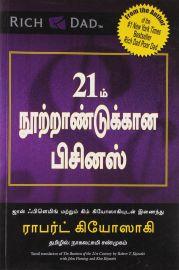 THE BUSINESS OF THE 21 CENTURY - Tamil - 21ம் நூற்றாண்டுக்கான பிசினஸ் - ராபர்ட் கியோசாகி