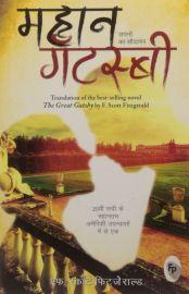 THE GREAT GATSBY -Hindi