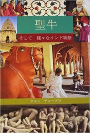 THE HOLY COW & OTHER INDIAN STORIES JAPANESE - By Tarun Chopra