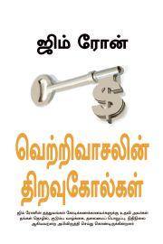 THE KEYS TO SUCCESS  - Tamil