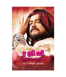 ரஜினி பேரக் கேட்டாலே... THE NAME IS RAJINIKANTH - Tamil - Rajini Pera Kettalae