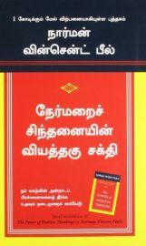நேர்மறைச் சிந்தனையின் வியத்தகு சக்தி - THE POWER OF POSITIVE THINKING - Tamil -  Nermarai Sindhanaiyin Viyathagu Sakthi