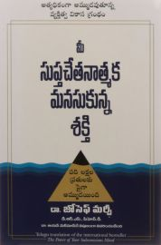 THE POWER OF YOUR SUBCONSCIOUS MIND - Telugu